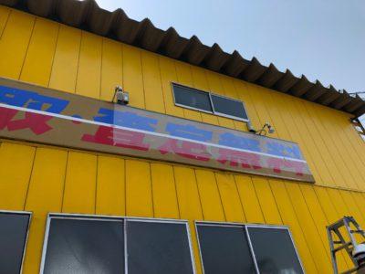 店舗、外壁塗装!