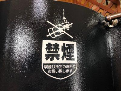 BULL、店舗内禁煙となりました!<m(__)m>